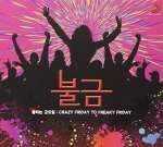 Crazy Friday To Freaky Friday