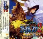 Atolier Iris Eternal Mana 2: Video Game Soundtrack