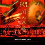 Chaozhou Drums Music