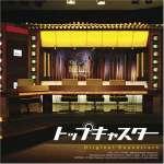 Top Caster: Soundtrack