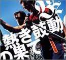 Atsuki Kodo No Hate