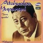 Atahualpa Yupanqui: Tierra Querida