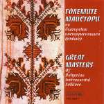 Great Masters Of Bulgarian Ins